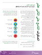 Arabic – Grade 9 to 12 – A Parent's Guide: The 2015 Health and Physical Education Curriculum