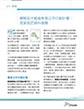 Chinese Traditional – Parent Fact Sheet: Understanding Ontario's Education Equity Action Plan